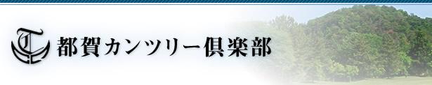 都賀カンツリー倶楽部